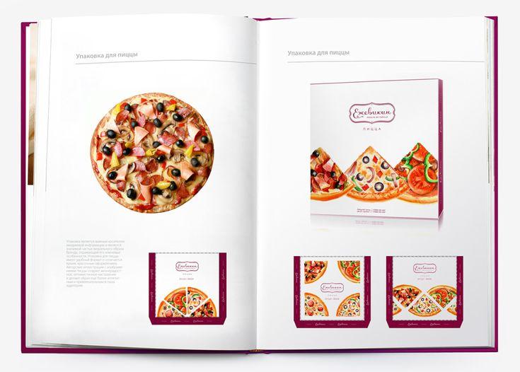 Ежевикин: Корпоративный брендинг, Разработка логотипа, Фирменный стиль, Брендбук, Дизайн упаковки