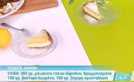 #Cheesecake #λεμόνι #eleni #ελενη #ΓιώργοςΤσούλης