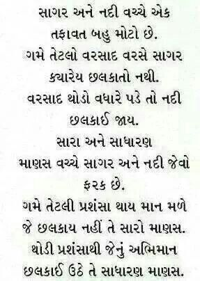 47 MEANING OF NARCISSIST IN GUJARATI, MEANING GUJARATI IN