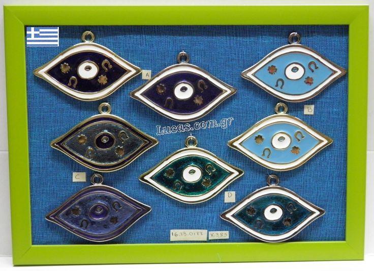 Μεγάλα μάτια με σμάλτο