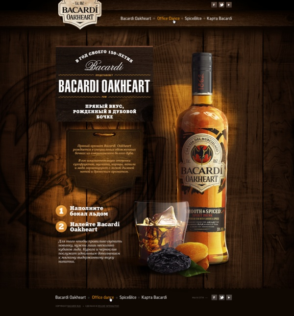 Bacardi Oakheart beautiful web design