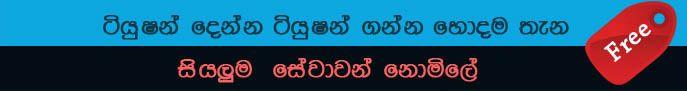 Ordinary Level - Commerce For Grade 10 Student @ Piliyandala   Tuitionlanka.lk