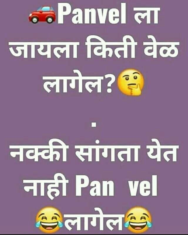 Pin By Digimarkinfo Img Vid On Marathi Dhamal Jokes Quotes Funny Quotes Friends Quotes Funny