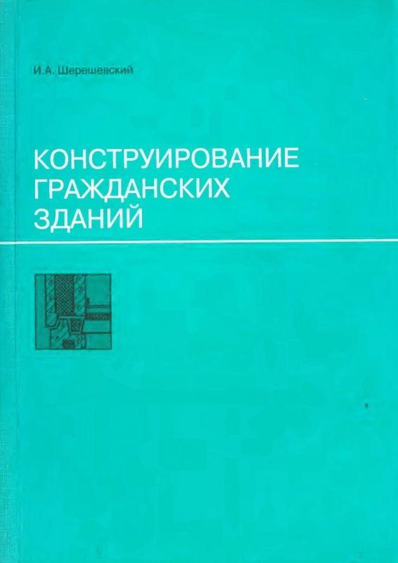 Конструирование гражданских зданий - И.А.Шерешевский