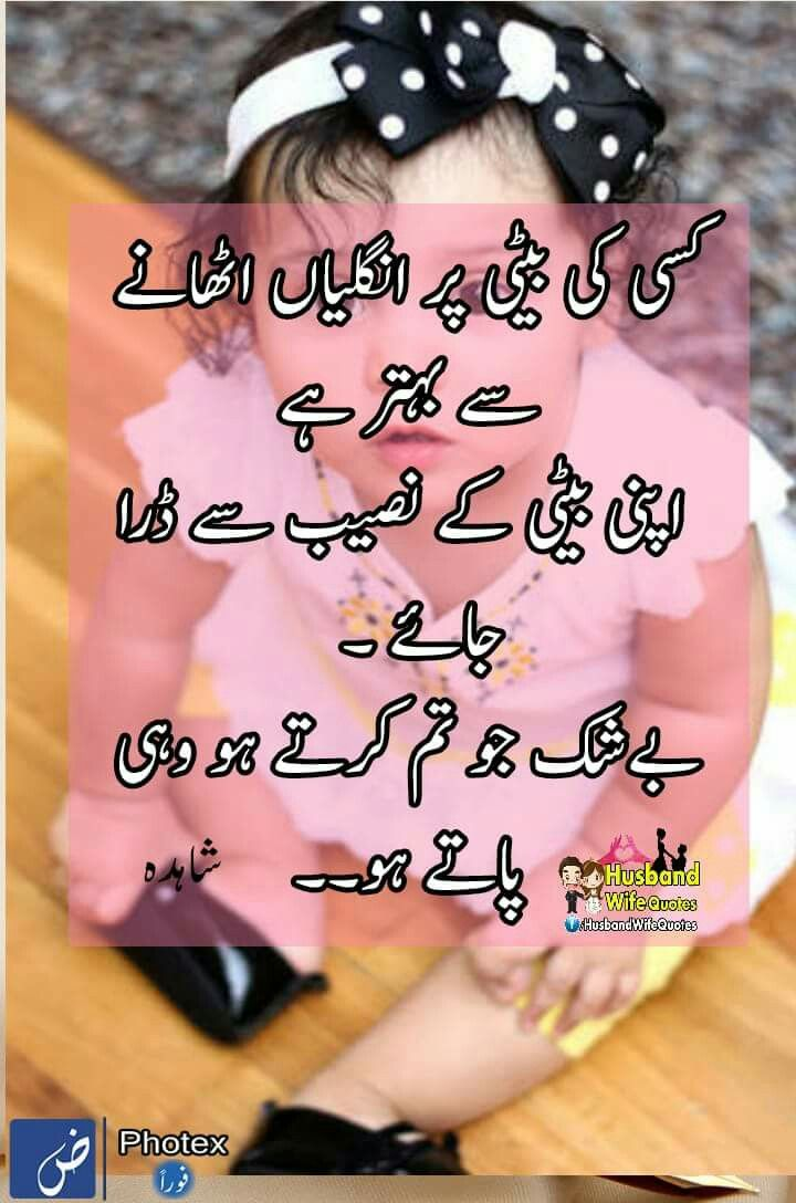 pin by sehar k on something to think about ego quotes urdu