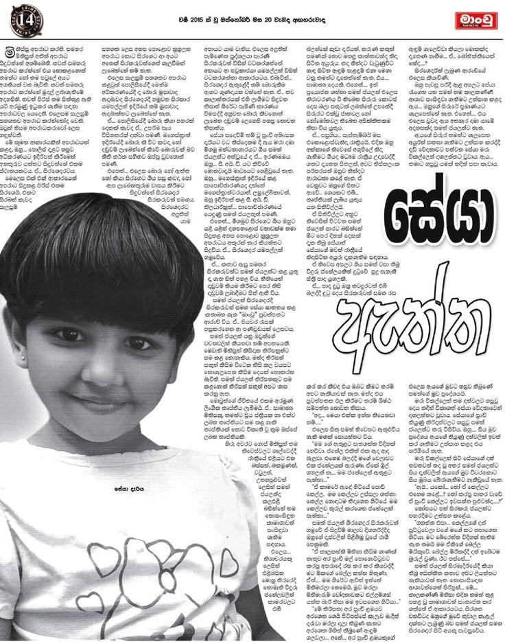 සේයා ඝාතනයේ ඇත්ත - Murder of Seya Sadewmi | Sri Lanka Newspaper Articles