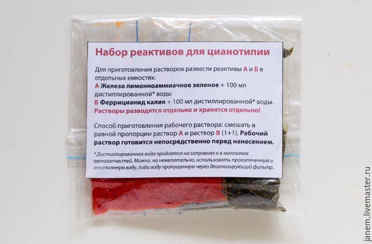 Купить Набор реактивов для цианотипии - тёмно-синий, цианотипия, реактивы для цианотипии, набор для цианотипии