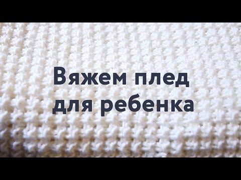 Вяжем спицами плед для ребенка / Плед для новорожденного своими руками - YouTube