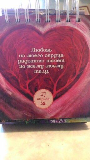 Любовь из моего сердца радостно растекается по моему телу и излучается во внешний мир!