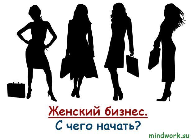Женский бизнес. С чего начать?