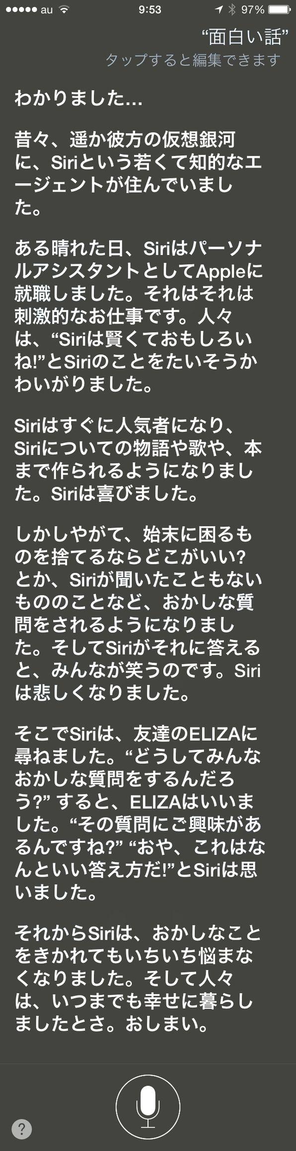 Siriの悩み Siriの身の上話に登場するELIZAは、1960年代に開発されたプログラムの名前だ。自然言語処理によって来談者中心療法(PCT)のまねごとをする、「人工無能」のさきがけがELIZAだ。英語は構文解析が日本語よりも簡単なため、たとえば「My head hurts」(頭が痛いよ)という文章について、「頭」や「痛い」という概念を知らなくても、「Why do you say your head hurts?」(どうして頭が痛いとおっしゃるのですか?)と応答できる。来談者の自分語りを促して、肯定的関心、共感を示す心理療法の手法の一部を、プログラムとして実現したのがELIZAというわけだ。=AI