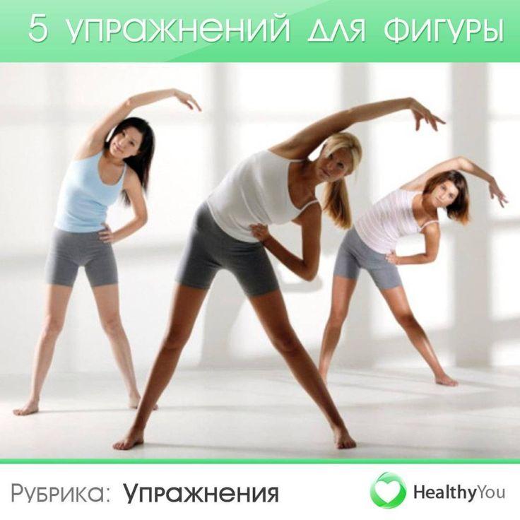 5 упражнений каждый день 1. Приседания. Всего-лишь 20 раз Не забывай о прямой спине и напрягай мышцы живота. 2. Наклоны в стороны.Несколько раз по 20 подходов. 3. Поднятия ног. Ляг на полу на бок и поднимай ноги на уровень 90 градусов к туловищу. По 20 повторений на каждую сторону по несколько подходов. 4. Лёжа на полу, руки за головой. Крутим педали. 5. Крути обруч или хулахуп, пока не устанешь Очень помогает убрать жир с бедер и живота.