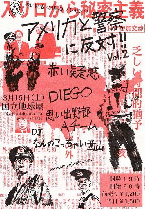 Japanese Concert Poster: Akai Giwaku. Dubgrapht. 2014