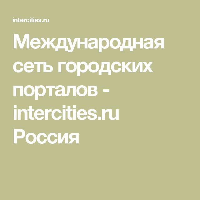 Международная сеть городских порталов - intercities.ru Россия