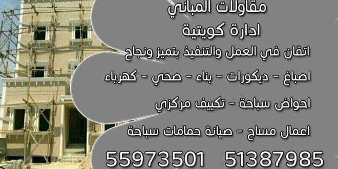 فهد المسيليم للمقاولات العامة للمباني مقاول الكويت مؤسسة فهد المسيليم لمقاولات العامه للمباني