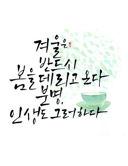 calligraphy_겨울은 반드시 봄을 데리고 온다 분명, 인생도 그러하다