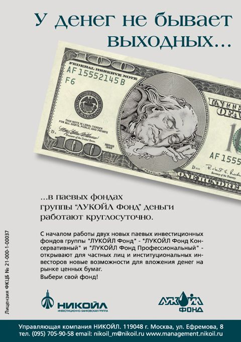 """The creative concept for the PIF """"LUKOIL-fund"""" (""""NIKOIL"""")"""
