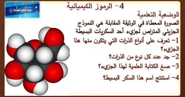 درس الرموز و الصيغ الكيميائية مادة الفيزياء السنة الثانية متوسط الجيل الثاني Chemical Formula Physics Lesson