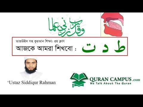 quran shikkha 3 || learn quran in bangla, Quran Canpus, How to learn qur...