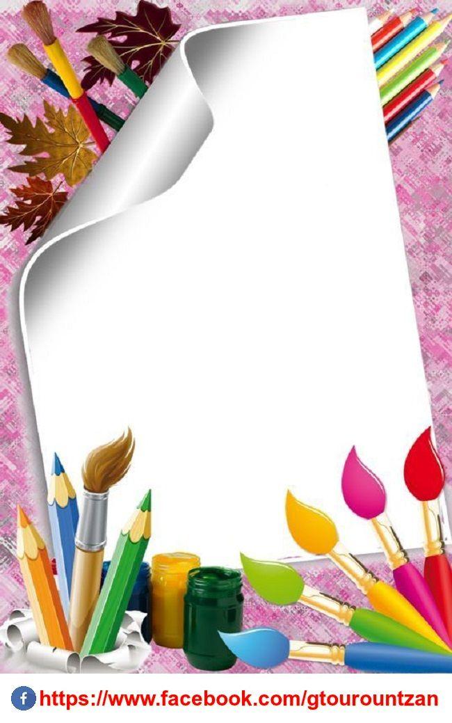 Pin By Giannis Tourountzan On Plaisia Frames Clip Art Borders Borders And Frames Floral Border Design
