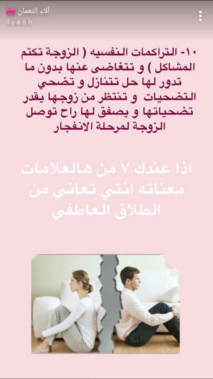 Pin By قيس العبسي On هي هو Marriage Life Life Rules Life Lessons