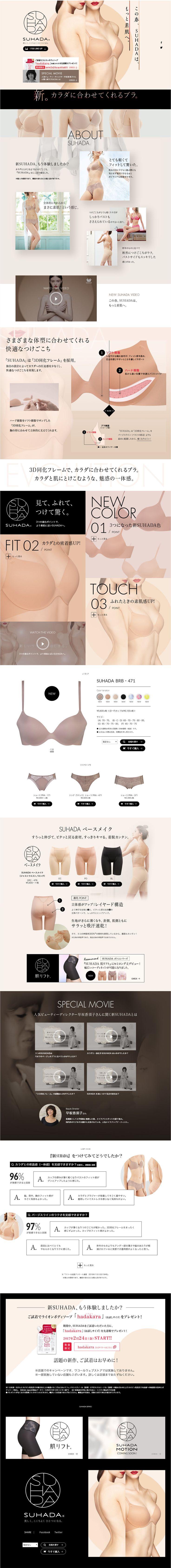 SUHADA【ファッション関連】のLPデザイン。WEBデザイナーさん必見!ランディングページのデザイン参考に(キレイ系)