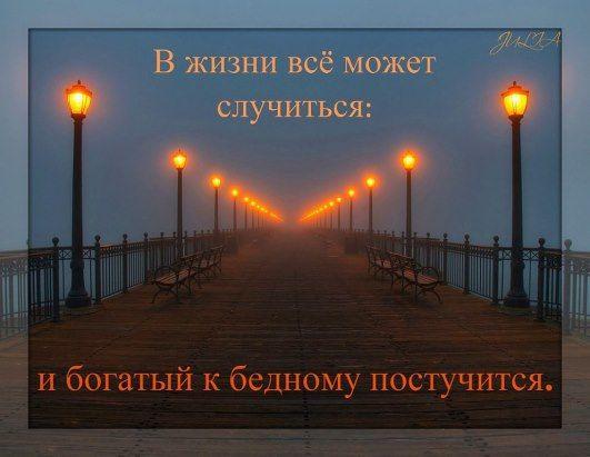 (53) ОдноклассникиЕсли беден -- не стыдись...  ,а в богатстве -- не гордись !!! Бедность может испариться и в Богатство превратиться ... ,а Богатство заболеет и внезапно похудеет --- в жизни часто так бывает -- жизнь местами все меняет!!!!!!)))