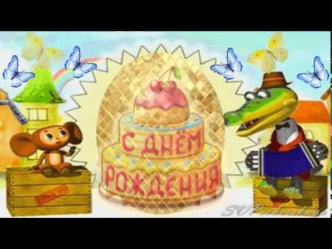 С Днем Рождения! Мульт поздравления с Днем Рождения! В подарок песня Крокодила Гены - YouTube
