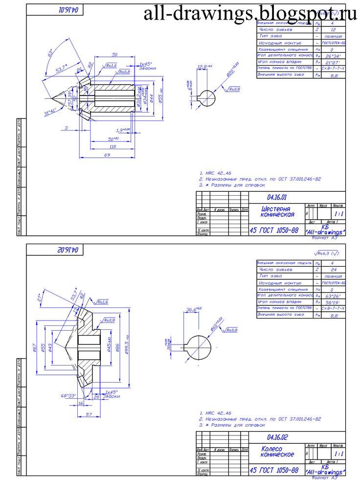 Машиностроительные чертежи: Чертежи конической пары