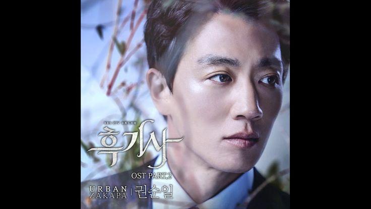 Kwon Sun Il (Urban Zakapa) - 백일몽 (Black Knight: The Man Who Guards Me OS...