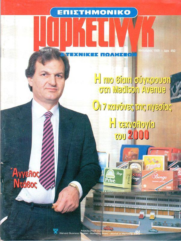 Άγγελος Ντάβος Epistimoniko Marketing