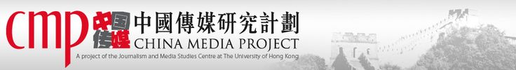 China Media Project - Tracking the course of media change in China