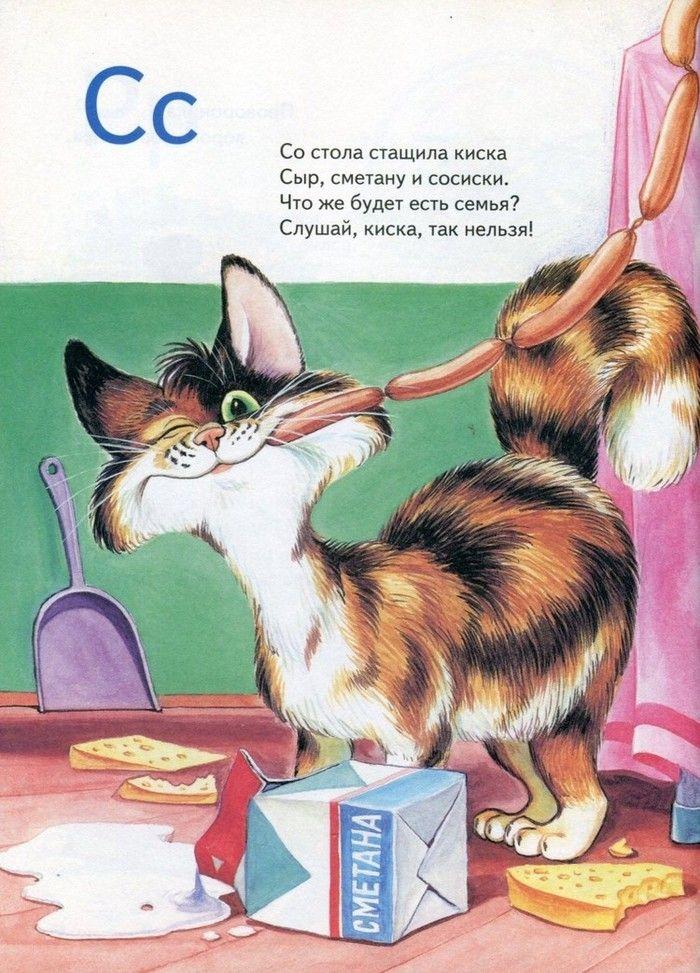 Просмотреть иллюстрацию Буква С из сообщества русскоязычных художников автора Михаил в стилях: Анимационный, нарисованная техниками: Акварель.