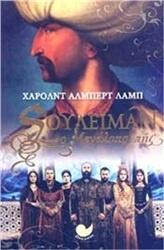Για χάρη της σκότωσε τον μόνο του γυιό που θα μπορούσε να συνεχίσει το έργο του και έκανε λάθη που αποδείχτηκαν μοιραία για το μέλλον της Αυτοκρατορίας. Μια σκιαγράφηση της ζωής και των κατακτήσεων του σημαντικότερου Σουλτάνου της Οθωμανικής Αυτοκρατίας