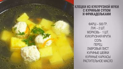 Вкусные домашние рецепты: Клецки / Клецки из кукурузной муки / Куриный суп /...