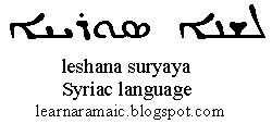 Syriac Aramaic Language Look into the Immanuel Prayer Wheel - Maranatha Prayer Community today and also come aboard with many others in praying for our God's quick return, as well as pray for your needs, and lots of other things. Click below for more info!