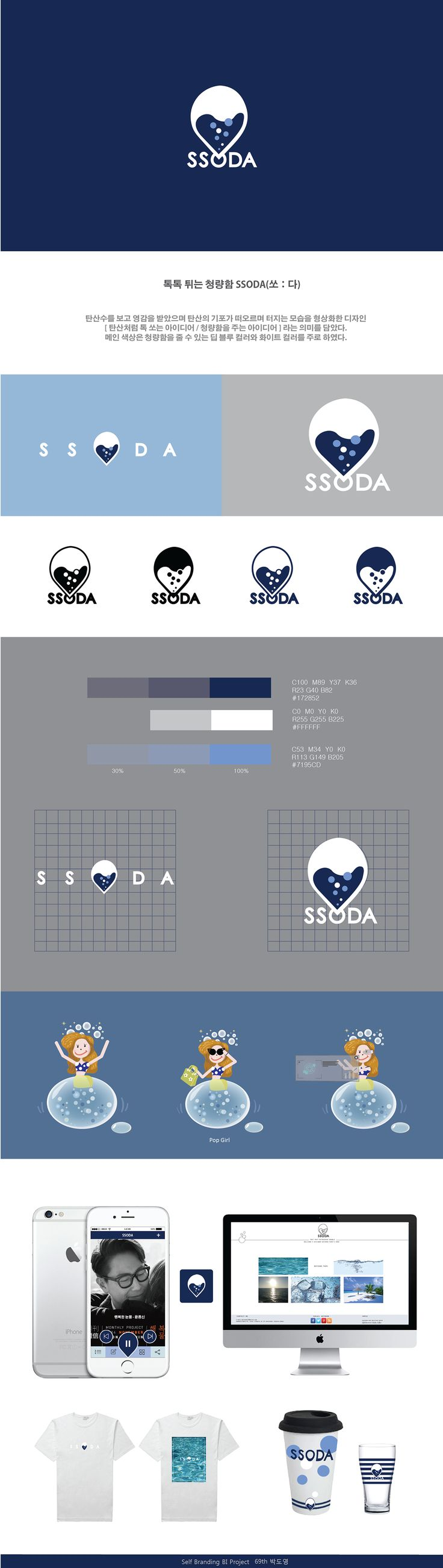 SSODA on Behance