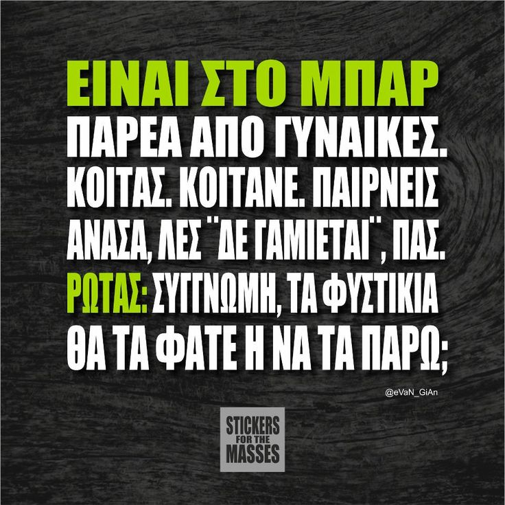Stickers For The Masses - Αστεία και Ανέκδοτα