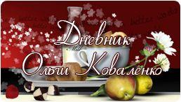 Дневник Ольги Коваленко
