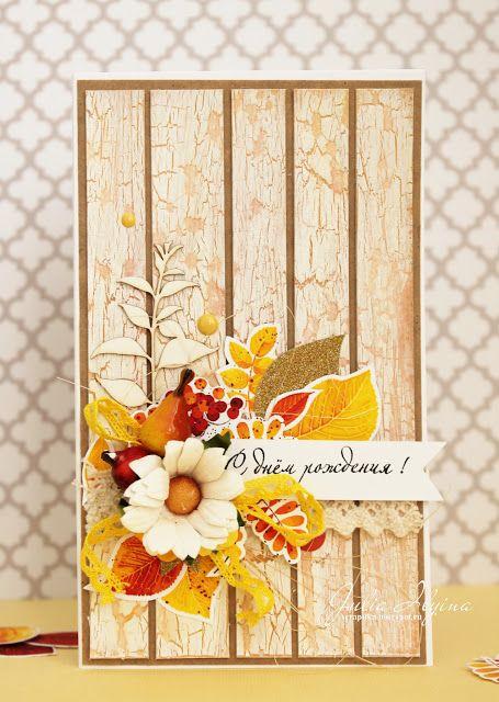 Осенние открытки в технике скрапбукинг, картинки для