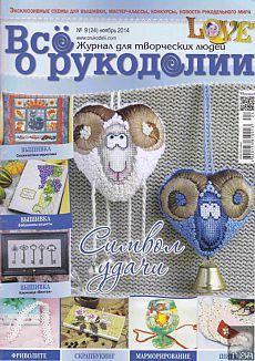 Gallery.ru / Все о рукоделии №9/2014 - miroslava388