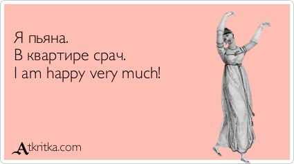 Аткрытка №14076: Я пьяна. В квартире срач. I am happy very much! - atkritka.com