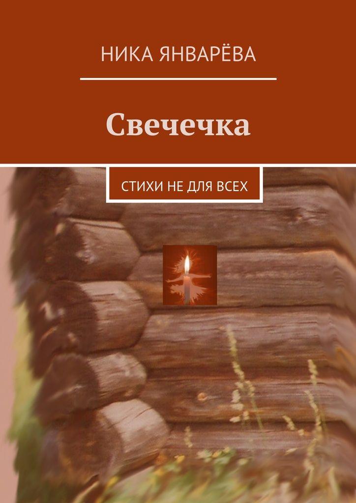 Свечечка - Ника Январёва — Ridero
