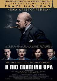 Η κριτική του Athens24.gr για την ταινία: Η πιο Σκοτεινή Ώρα (Darkest Hour)