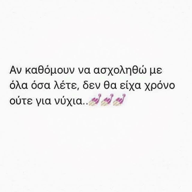 Ούτε χρόνο για νύχια #greek_funny_quotes #edita