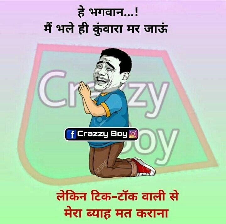 Pin By Amit Kumar On À¤œ À¤• À¤¸ À¤« À¤¨ À¤š À¤Ÿà¤• À¤² À¤® À¤® Joks Chutkule Funny Meme Majaak Tak Funny Statuses Funny Jokes In Hindi Funny Jokes