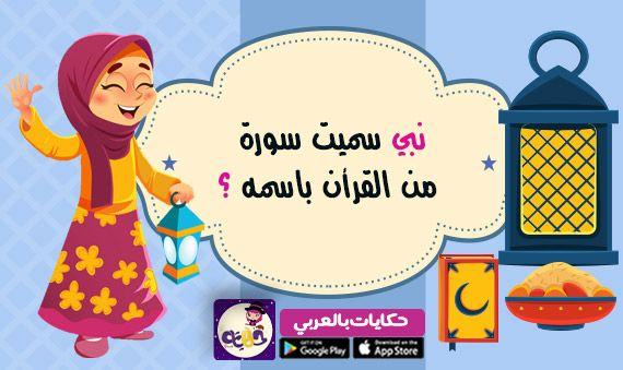 نبي سميت سورة من القرآن باسمه Family Guy Character Fictional Characters