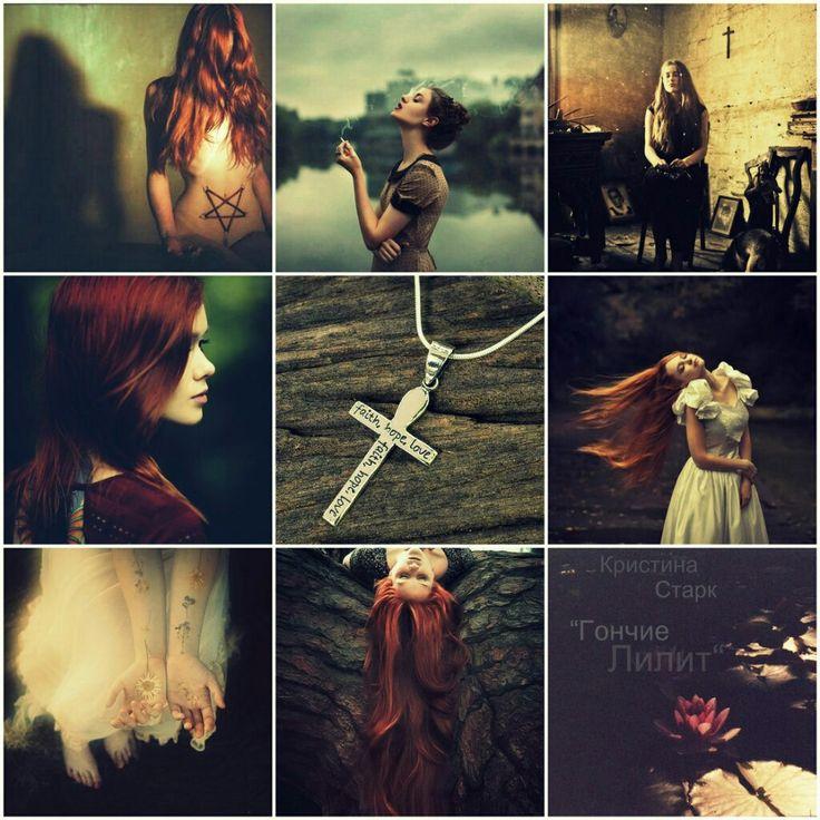 Гончие Лилит