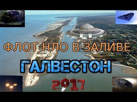 НЛО.UFO:ФЛОТ НЛО В ЗАЛИВЕ ГАЛВЕСТОН! ( ТЕХАС) 2017 SUPER!**