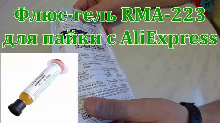 Флюс-гель RMA - 223 для пайки с AliExpress